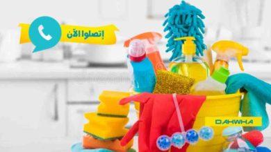 خدمات تنظيف المنازل والفلل والقصور