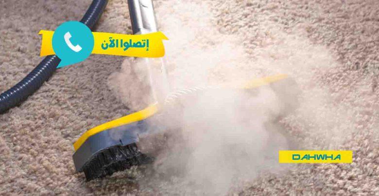 خدمات تنظيف الموكيت والسجاد