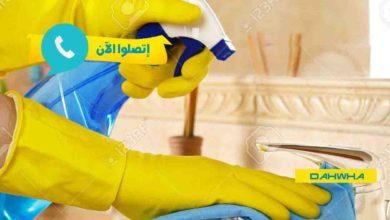 Photo of شركة تنظيف بالخبر 0505108424 ضهوة